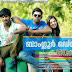 Bangalore Days Movie Review | Bangalore Days FDFS Review | Bangalore Days Box Office Collection
