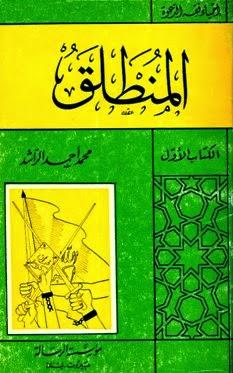 كتاب المنطلق - محمد أحمد الراشد pdf
