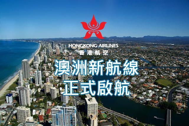 香港航空 終於有得直飛澳洲喇!1月8日已經正式啟航。