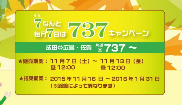 日本春秋航空 日本內陸線單程【737円】起 東京(成田)飛 廣島、佐賀 ,明年1月前出發!