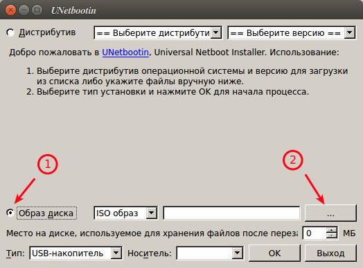 Программы для записи образа на диск для linux