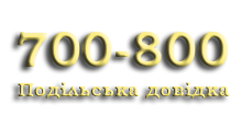 БІЗНЕС  ДОВІДКА  МІСТА  ХМЕЛЬНИЦЬКОГО!!!(жми на банер)