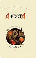 Оракул  Серия: Сокровища Сергея Алексеева
