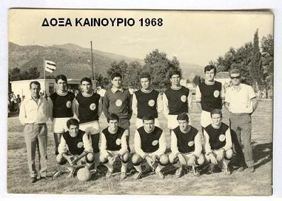 ΔΟΞΑ ΚΑΙΝΟΥΡΙΟΥ