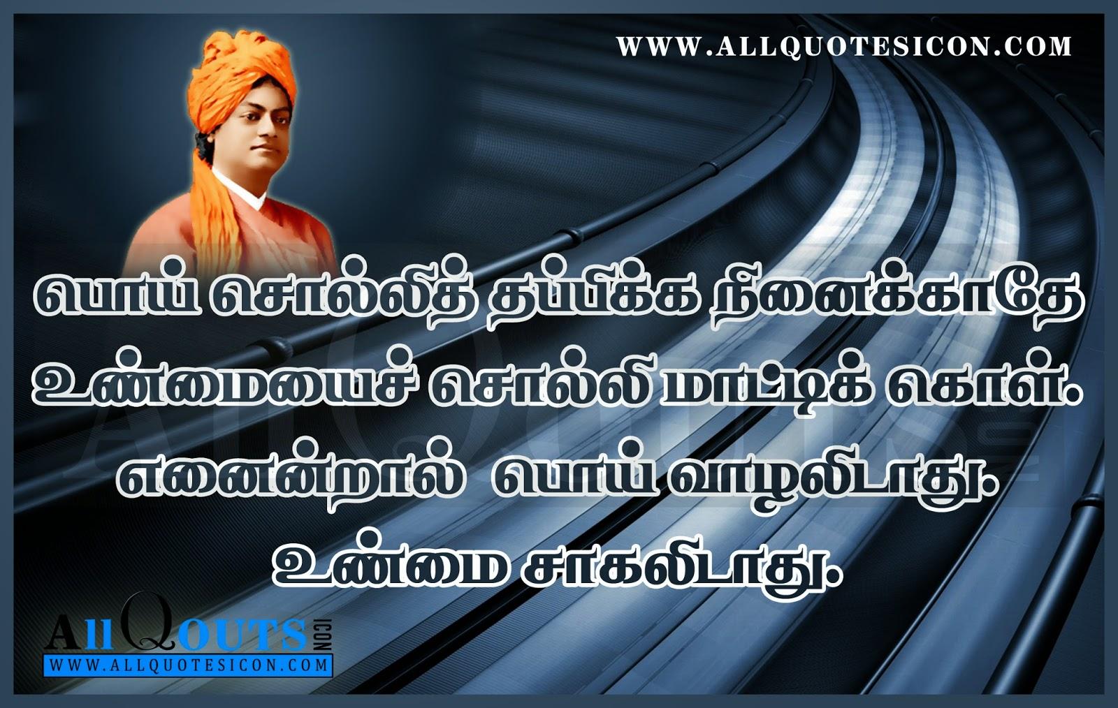 quotes by swami vivekananda quotesgram vivekananda quotes