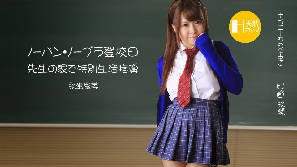 1pondo 102414_909 Satomi Nagase 09230