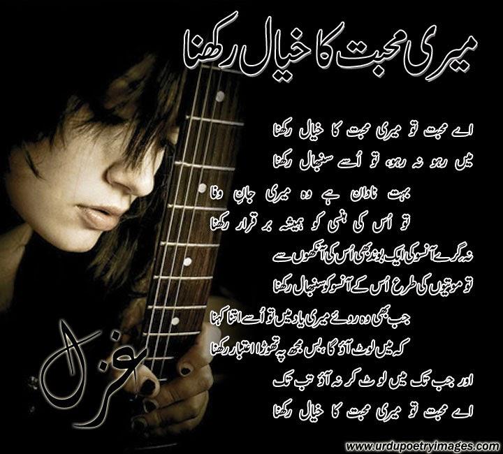 urdu mohabbat ghazal