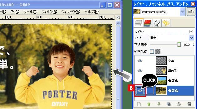 GIMP2の使い方 - レイヤー機能を使って、背景を入れ替えてみよう②