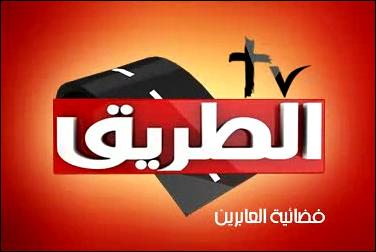 Way Tv قناه الطريق