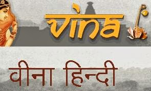 Vina en Hindi