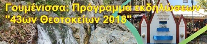 ΘΕΟΤΟΚΕΙΑ 2018