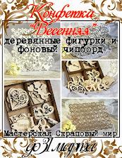 "Весенняя конфетка от ""Скрапового мира"",до 31 марта"