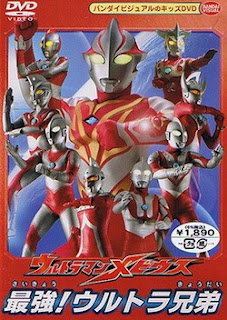 Complete Episode of Ultraman Mebius