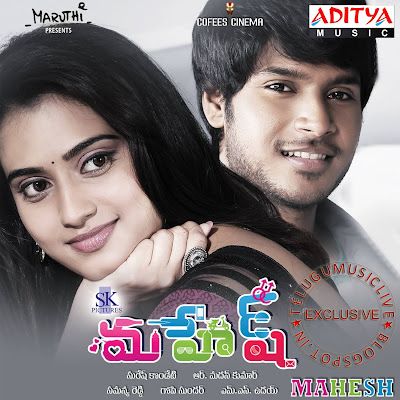 Mahesh(2013) Telugu Movie Mp3 Songs Free Download
