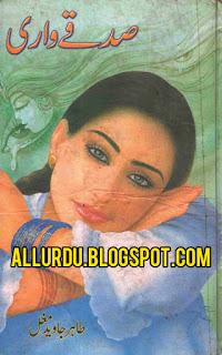 downlaod sadqay wari novel