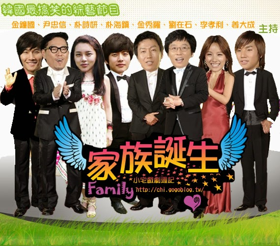 家族誕生(Family Outing)