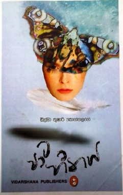 pata hinaya sinhala novel