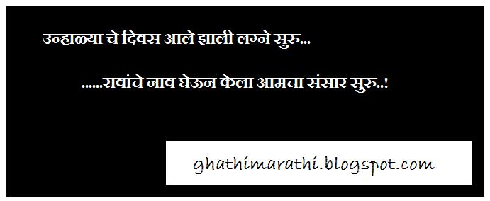 marathi ukhane naav ghene30