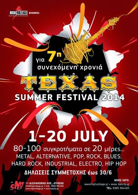 texas-summer-festival-2014-20-meres-kathimerinon-kataigistikon-live