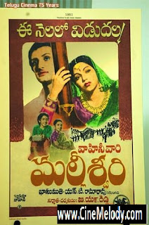 Malliswari(1951) MP3 Songs Free Download