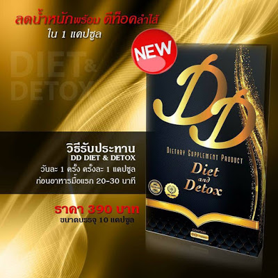 DD Diet & Detox (สินค้าใหม่ล่าลุด)