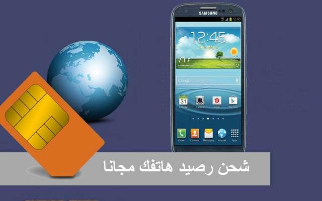 موقع الحصول على رصيد مجاني لهاتفك ويدعم الدول العربية