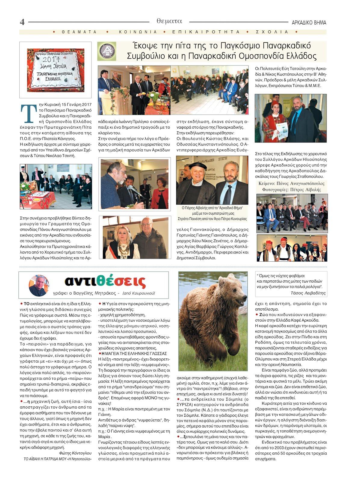 """Το """"Αρκαδικό Βήμα"""" είναι κοντά στους Αρκάδες ανά τον κόσμο"""