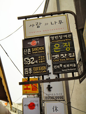 Restaurant and tea house signs at Insadong Seoul