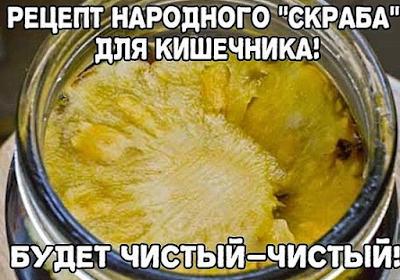 ЧУДО рецепт
