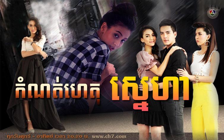 [ Movies ] Komnot Het Sneha - Khmer Movies, Thai - Khmer, Series Movies
