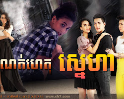 [ Movies ] Komnot Het Sneha (Kom Not Het Sneha) - Khmer Movies, Thai - Khmer, Series Movies