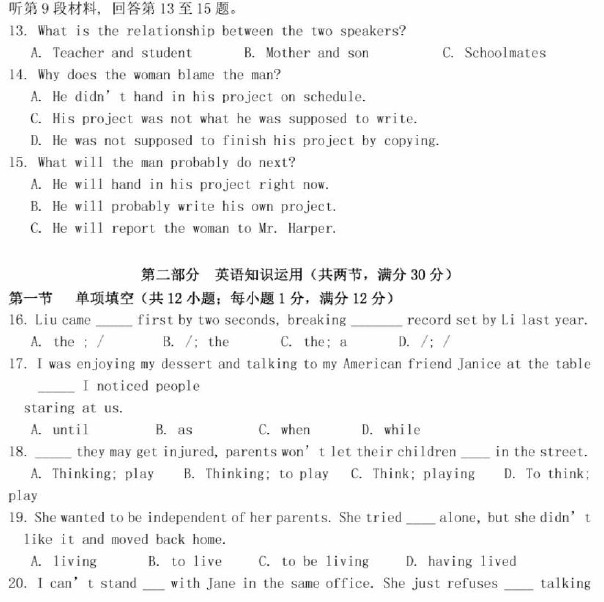 high school english test pdf