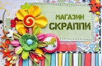 http://scrappy.ru/