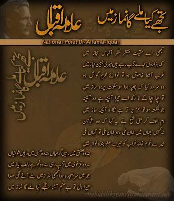 Unity of Muslim Ummah Wahdat-e-Ummat Book by Mufti Shafi