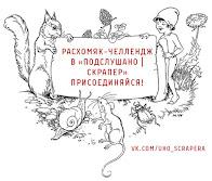 Расхомяк до 10.03.2016
