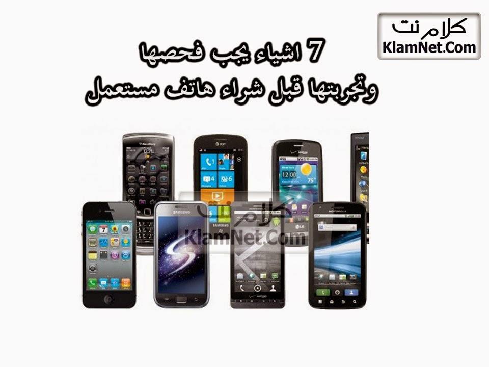 7 اشياء يجب فحصها وتجربتها قبل شراء هاتف (موبايل - جوال) مستعمل - كلام نت - موقع كلام نت