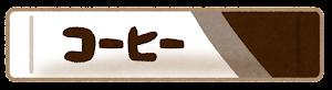 スティック型の粉末飲料のイラスト(コーヒー)