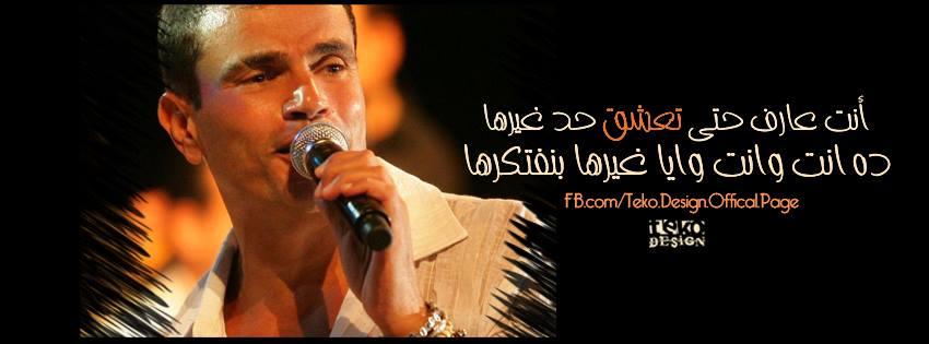 صور غلاف عمر دياب + كلمات اغاني مكتوبة على كفر فيس بوك