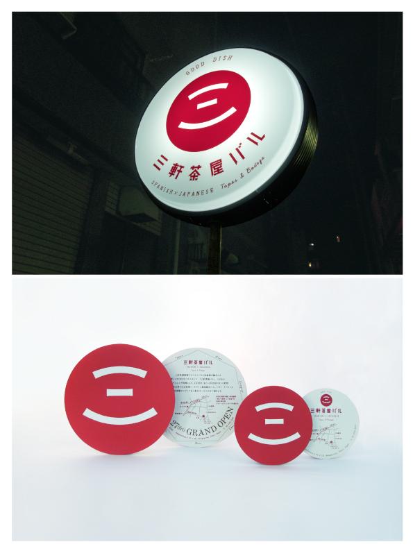 ZIEL  ///  三軒茶屋バル  ///  Branding