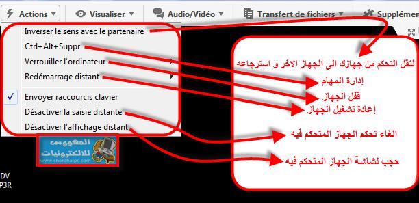 شرح برنامج actions] TeamViewer9]