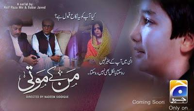 Mann Kay Moti Episode 54 Pakistani Desi Drama Serial On GEO TV.Mann Kay Moti Episode 54.