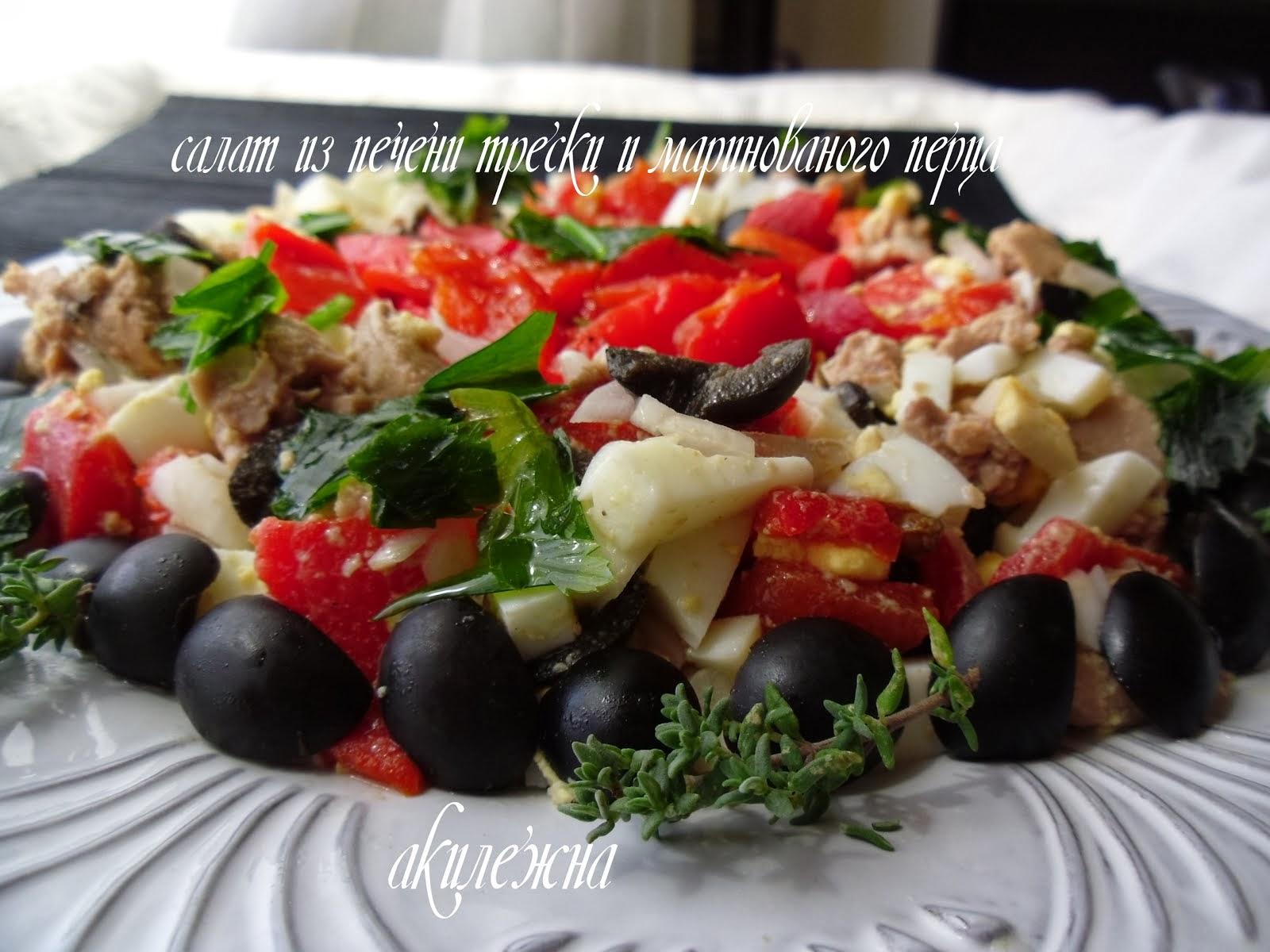 Салат из печени трески и маринованого перца