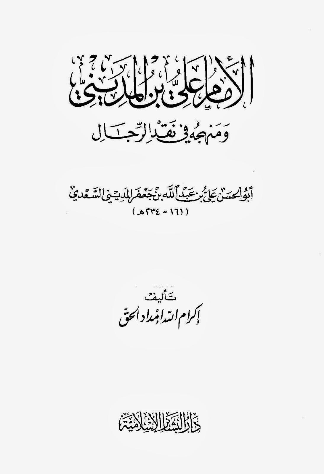 الإمام علي بن المديني ومنهجه في نقد الرجال - إكرام الله امداد الحق