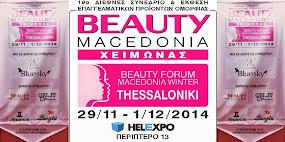 Η 19η Διεθνής Έκθεση Επαγγελματικών Προϊόντων & Υπηρεσιών Ομορφιάς «BEAUTY MACEDONIA 201