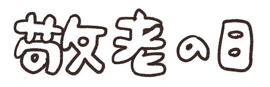 「敬老の日」のイラスト文字 白黒線画