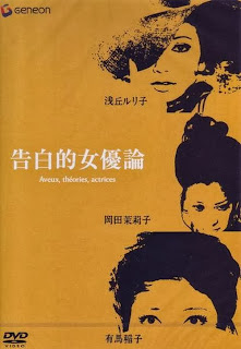 Confessions Among Actresses 1971