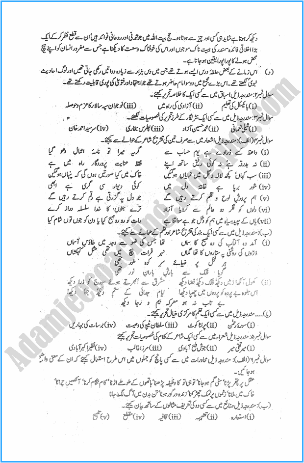 xi-urdu-past-year-paper-2005