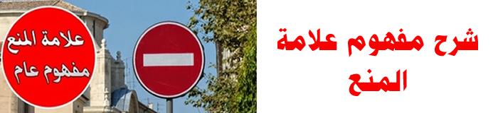 شرح مفهوم علامة المنع