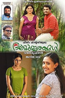 Dalamarmarangal (2009 - movie_langauge) -