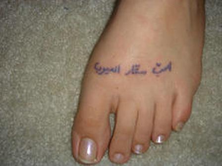 arab tattoo. a tattoo. images arabic